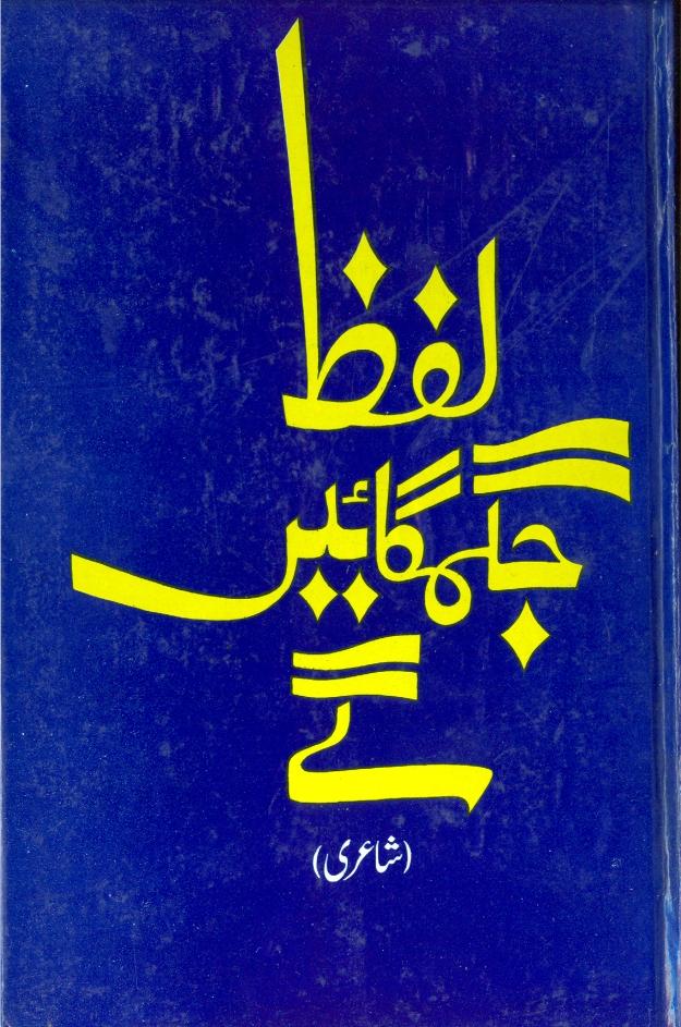 Property Law In Punjab Laws Punjab Pakistan In Urdu