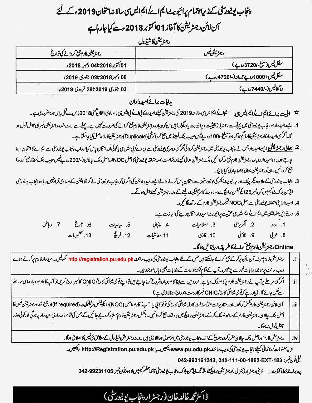 Punjab University Ma Private Admission 2019 Last Date Supplementary