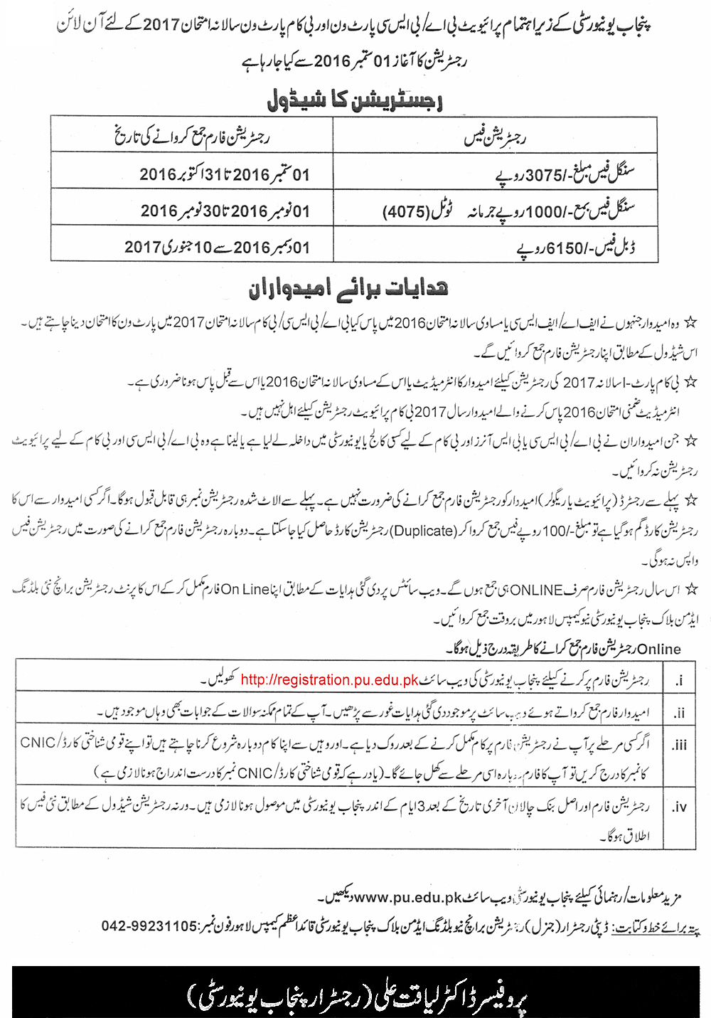 University of the Punjab - News Updates - Registration of Private ...