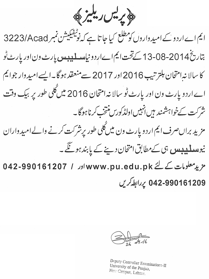 Notification for M A  Urdu Candidates - University of the Punjab