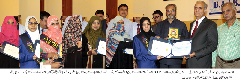 University of the Punjab - News Updates - PU announces BA/BSc annual 2017 results - PU invents ...