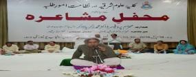 PU organizes Mehfil-e-Mushaira