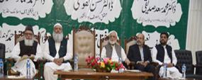 PU organizes Sira-ul-Nabi conference